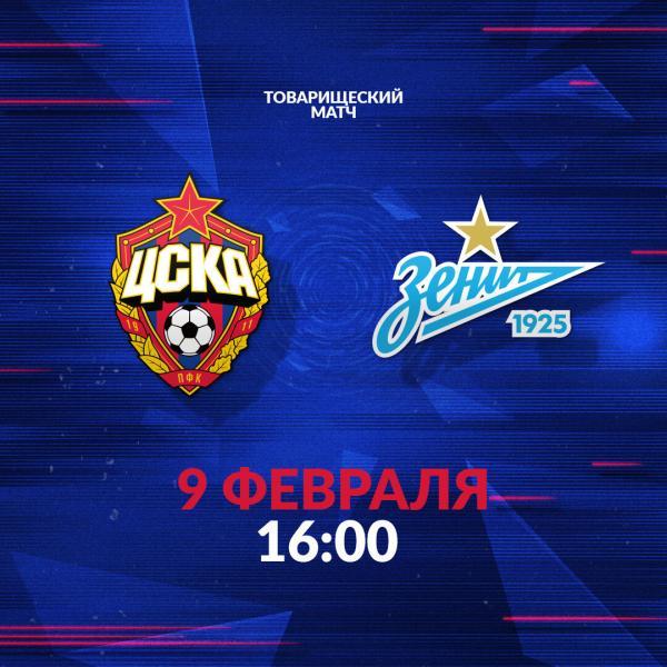 Дзюба дважды огорчает ЦСКА на сборах, Сутормин начинает отрабатывать 50 к