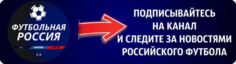 Юрий Лодыгин возвращается в РПЛ!