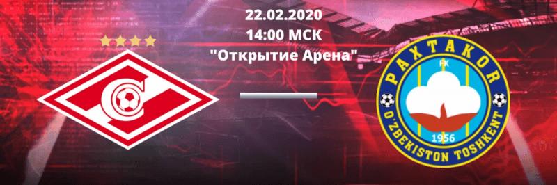 Последние Новости Спартака на 22 февраля.