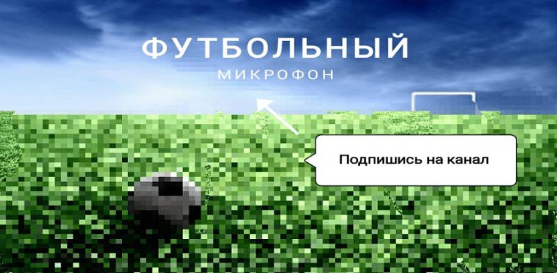"""Свежие трансферные новости на 11 февраля. """"Спартак"""", """"Локомотив"""", """"Зенит"""""""