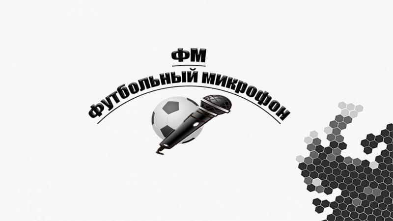 Свежие трансферные новости российской премьер-лиги на 22 февраля