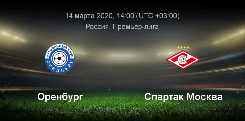 Анатолий Бышовец дал прогноз на матч «Оренбург» - «Спартак»
