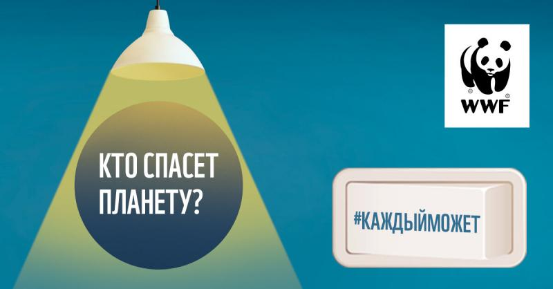 «Спартак-Москва» поддержит акцию «Час Земли»