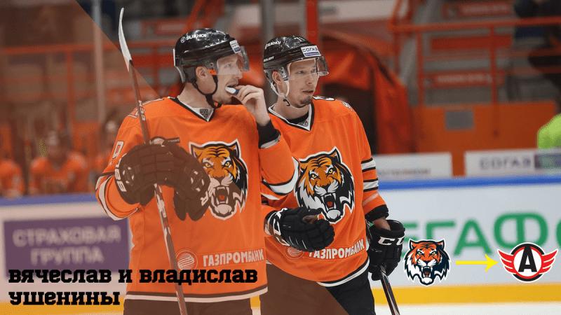 5 главных трансферов в КХЛ на данный момент