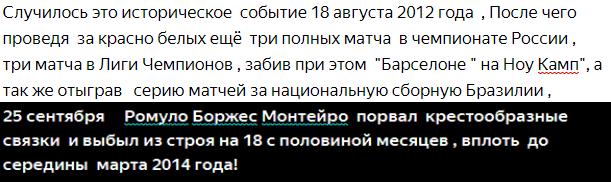 """Бывший опорник """"Спартака"""" Ромуло: а ведь он никуда не исчез"""