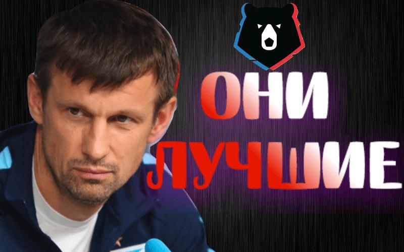 Семак назвал лучших футболистов РПЛ. Двое из них не из «Зенита»