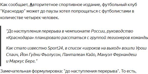 """Футболист """"Краснодара"""" опроверг информацию о своей продаже в летнее трансферное окно"""