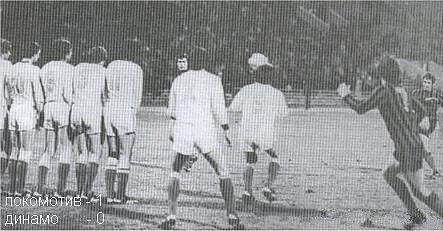 Киевское Динамо и Шахтер в кубке УЕФА 79/80