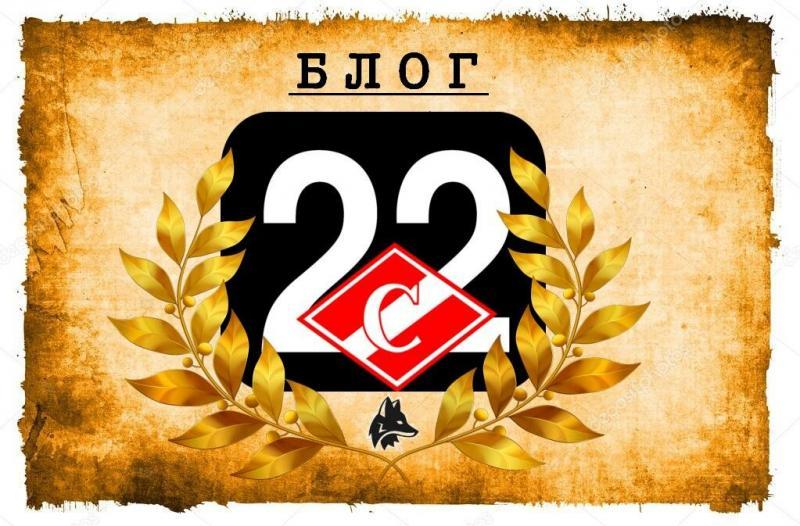 """ТРАНСФЕРНЫЕ НОВОСТИ """"СПАРТАКА"""" 09.05.2020"""