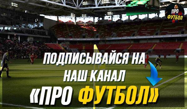 ЦСКА приобретет футбольного мастера