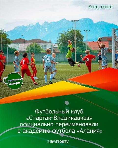 Футбольный клуб «Спартак-Владикавказ» официально переименовали в академию футбола «Алания»