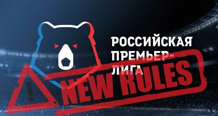 Российская Премьер-лига возвращается с обновленными правилами