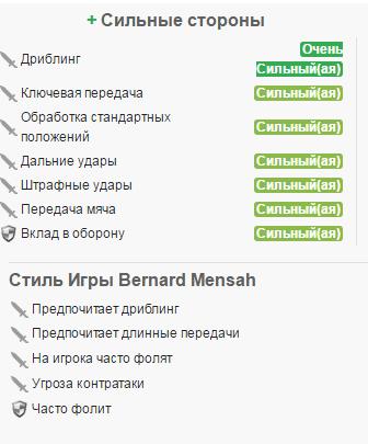 Им интересуется Спартак, Локомотив, Зенит. Кто такой Бернард Менса?