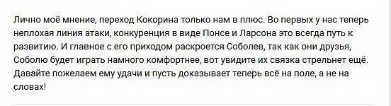 """Что думают болельщики о переходе Кокорина в """"Спартак"""""""