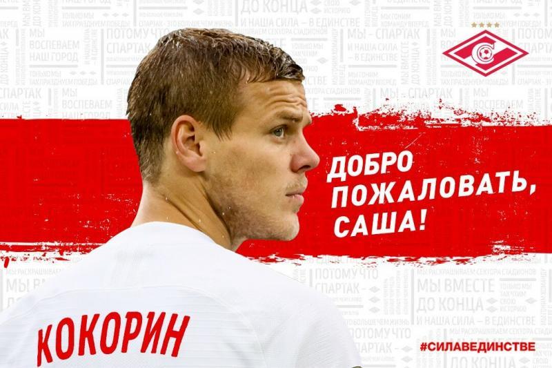 Кокорин высказался после перехода в «Спартак»
