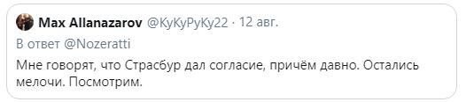 Трансферные новости Спартака на 13.08.2020