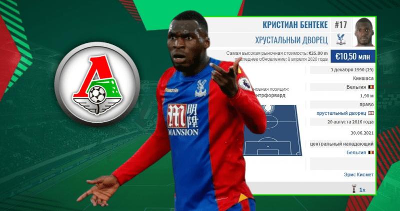 «Локомотив» купит нападающего топ-уровня. Клуб выбирает между: Бентеке, Миной и Ньяссе. Последние новости от «красно-зелёных»