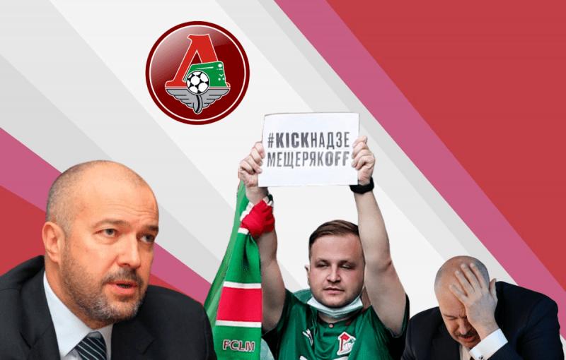 Противостояние: Кикнадзе vs Смородская. Кто погубит «Локомотив»?