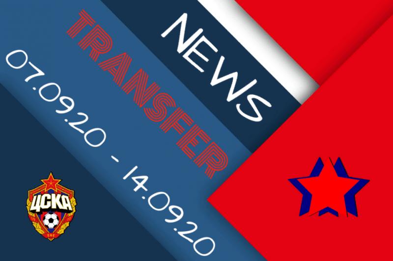 Трансферная жара в ЦСКА продолжается. Все самые интересные новости трансферов «армейского» клуба за прошедшую неделю
