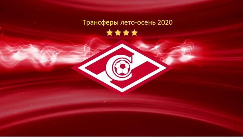 Трансферы Спартака (Москва) на конец сентября 2020 + свежие слухи