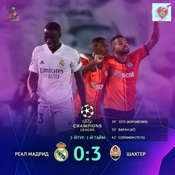 """Почему в СНГ только один топ-клуб!Который """"возит"""" """"Реал""""в Мадриде.3-0 после первого тайма.Хала,Шахтер.Учись, Зенит!"""