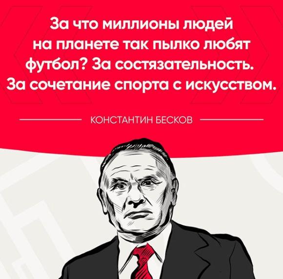 Как говорил Бесков: 100 лет легенде Спартака и Динамо