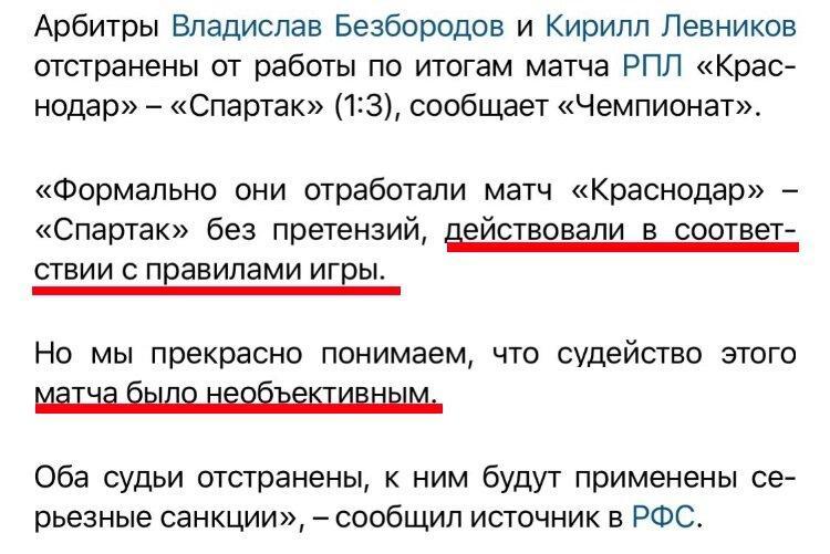 Новый хит от РФС. За кого они нас принимают?