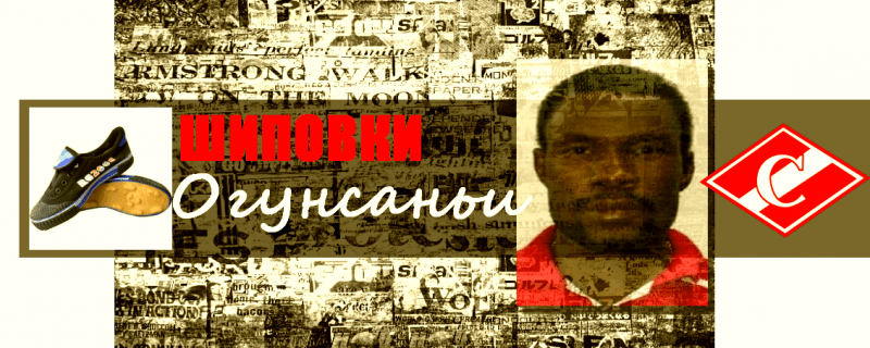 """«Он может решить проблемы """"Спартака"""" в центре поля»."""