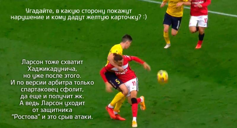 Спартак проигрывает Ростову, возвращение Еременко от РФС сработало. Арбитр снова плохо отработал?