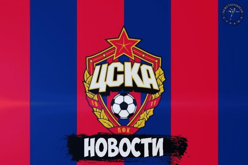 Срочные новости ЦСКА. Клуб подпишет форварда из Европы