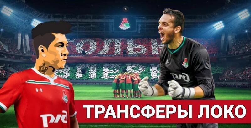 Локо нашёл замену Гильерме и может потерять свою восходящую звезду. Последние новости трансферов: «Локомотив»(14.12.20)