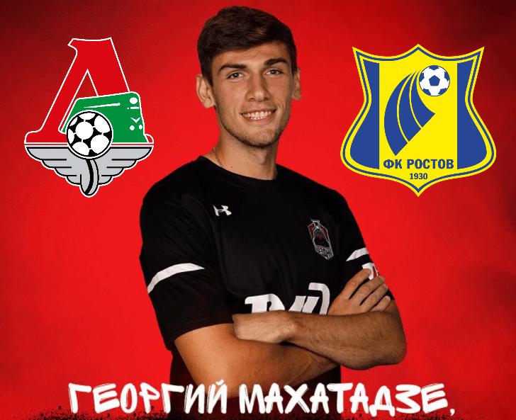 «Ростов» может подписать одного из лучших вундеркиндов «Локомотива». На его счету 7+4 в 15 матчах