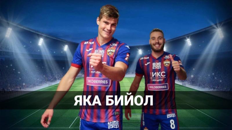 Трансферная феерия в ЦСКА: Ахмед Муса сменит Адольфо Гаийча, Сигурдссон уходит, а Бийол скоро вернётся.
