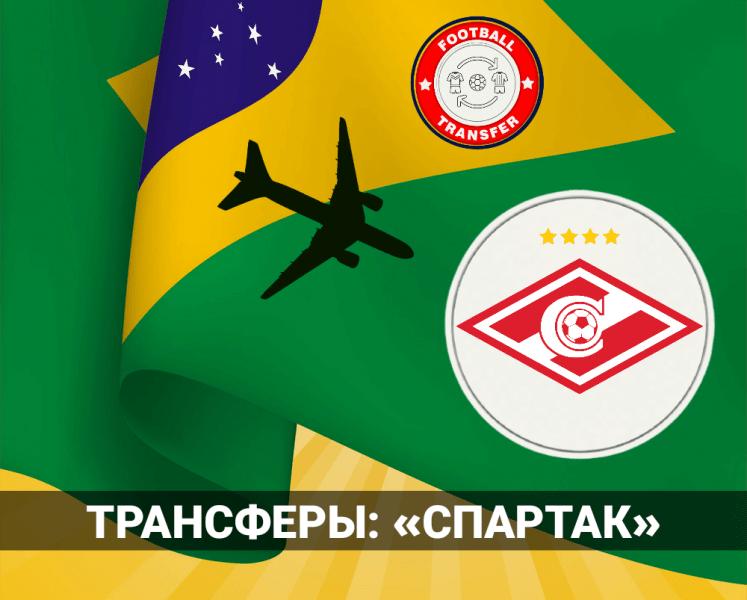 Трансферная жара в «Спартаке»: красно-белые заменят Виктора Мозеса бразильцем из «Серии А».