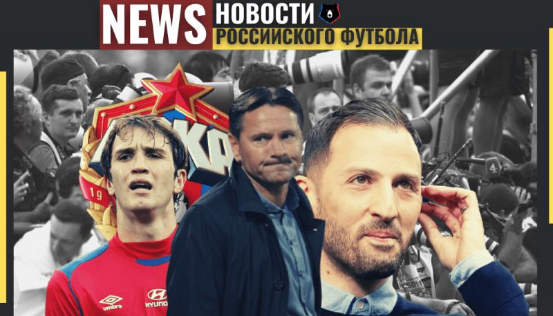 ⚡Аленичев о Кокорине, Марио остается с ЦСКА, высказывание Тедеско перед Динамо и другие новости российского футбола