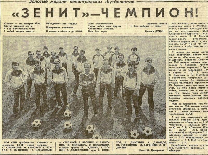 Лучший бомбардир Зенита-84, автор первого гола команды в еврокубках: 10 фактов о карьере Юрия Желудкова