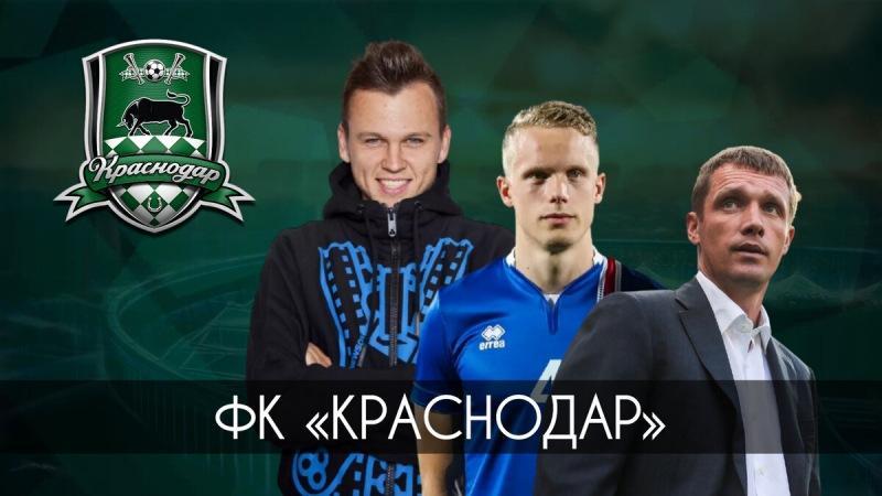 Состав «Краснодара» изменится до неузнаваемости. Последние трансферные новости РПЛ на 23 марта