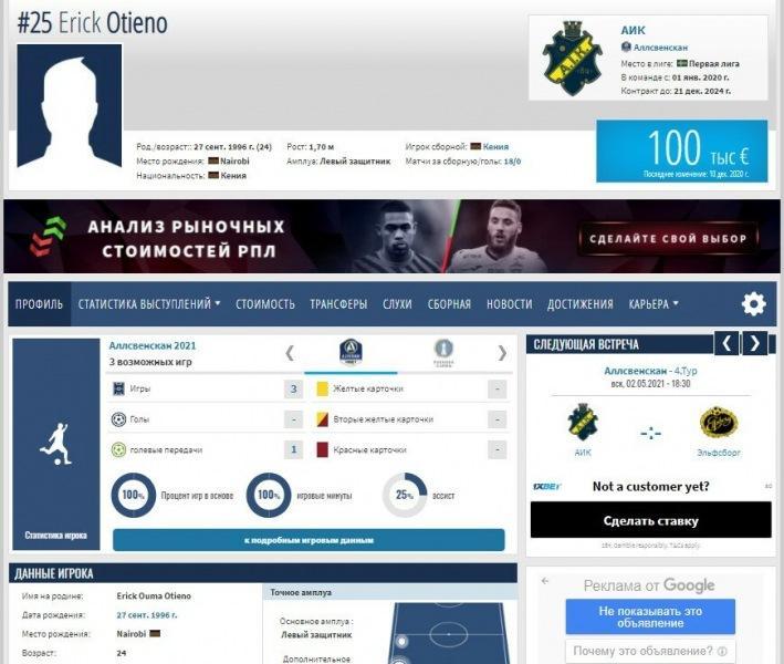 Последние трансферные новости РПЛ на 29 апреля.В центре внимания : ЦСКА, Краснодар и Рубин