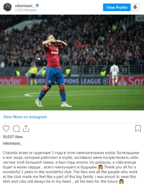 Что Влашич сказал после того, как всё-таки сбежал из ЦСКА