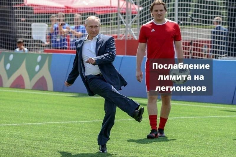 Новый поворот в истории с лимитом на легионеров. Теперь уже высказался сам Путин.